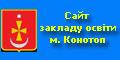 Конотопська загальноосвітня школа  І-ІІІ ступенів №13 Конотопської міської ради Сумської області